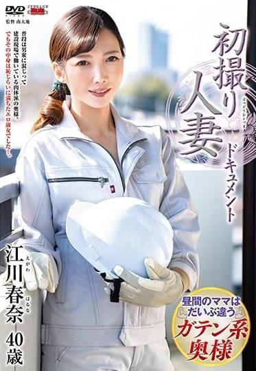 Center Village JRZE-053 It S My First Time Filming My Affair Haruna Egawa