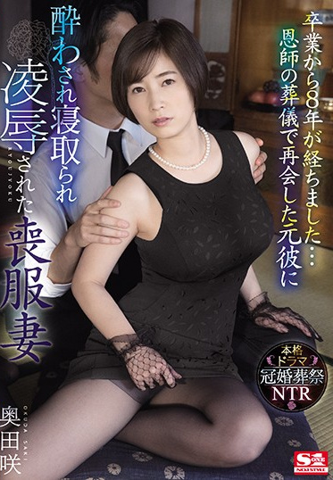 S1 NO.1 STYLE SSIS-076 It S Been 8 Years Since Our Graduation After Meeting Again At The Funeral Of Their Former Teacher This Ex-Boyfriend Seduced Fucked And Shamed This Mourning Wife Saki Okuda