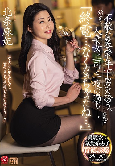 MADONNA JUL-603 I Missed The Last Train Spending The Night With My Married Female Coworker Who Likes To Seduce Younger Men With A Daring Smile Maki Hojo