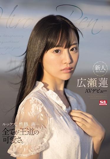 S1 NO.1 STYLE SSIS-087 Amateur No 1 Style Ren Hirose Porn Debut