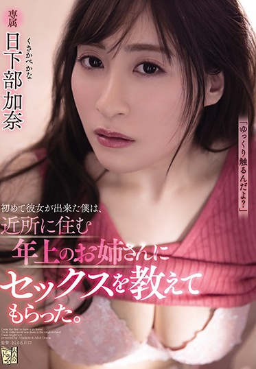 Attackers ADN-321 I Got A Girlfriend For The First Time And The Older Neighborhood Girl Taught Me How To Have Sex Kana Kusakabe
