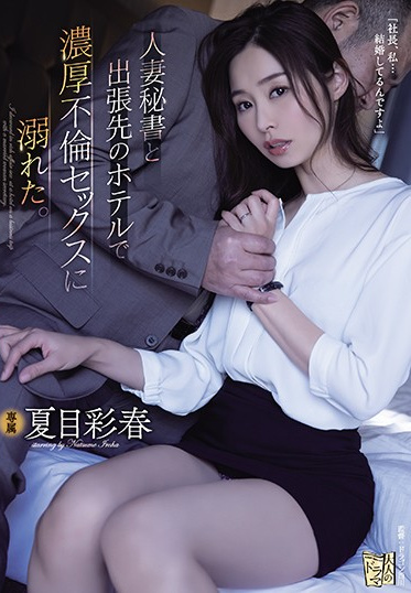 Attackers ADN-322 Drowning In Hot And Steamy Adulterous Sex With My Married Secretary At The Hotel On A Business Trip Iroha Natsume