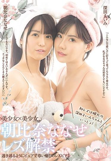 bibian BBAN-327 Nanase Asahina Lesbian Release First Time Lesbian Experience With Beloved Eimi Fukuda