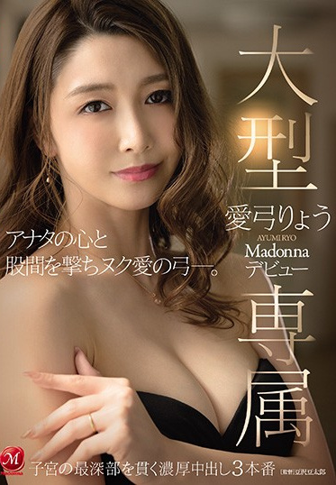 MADONNA JUL-592 This Arrow Of Love Will Pierce Both Your Heart And You Loins A Massive Exclusive Ryo Ayumi Her Madonna Label Debut 3 Deep And Rich Creampie Fucks To Penetrate Deep Into Her Womb