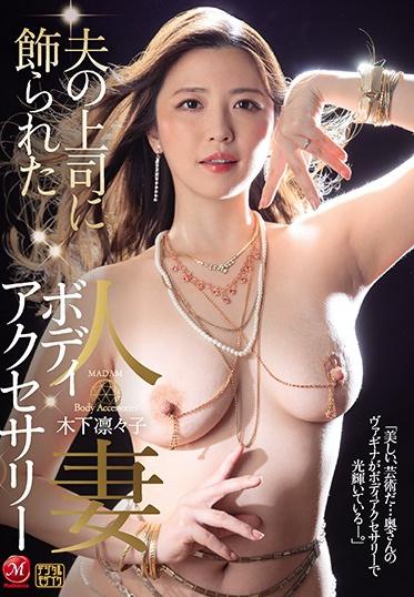 MADONNA JUL-599 I Was Dressed By My Husband S Boss Married Woman Body Accessories Ririko Kinoshita