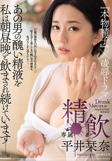 MADONNA JUL-596 I Hate His Guts But I Ve Been His Cum Morning Noon And Night Authentic Semenx The Drama Of Shame Kanna Hirai