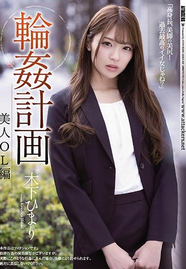 Attackers SHKD-952 Gang Fuck Plan Beautiful Female Office Worker Version Himari Kinoshita