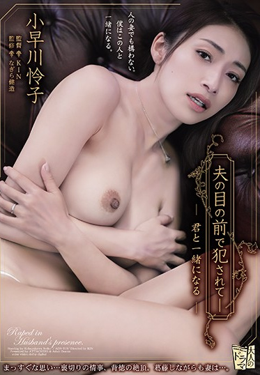 Attackers ADN-319 Fucked In Front Of Her Husband Together With You Reiko Kobayakawa
