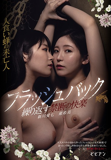 bibian BBAN-330 Flashback Forbidden Pleasure On Repeat Widows Of The Man-Eating Bees Aina Shinkawa Nozomi Azuma
