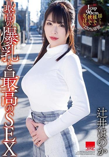 h.m.p HODV-21580 The Ultimate Colossal Tits And The Ultimate Sex Honoka Tsujii