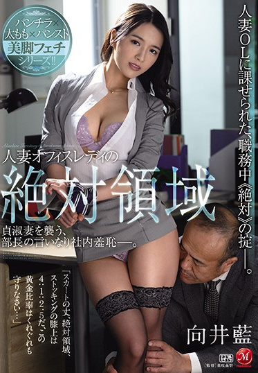 MADONNA JUL-604 The Married Office Lady Is Upper Thigh Virtuous Wife Is Embarrassed By Being Made To Do Whatever The Department Head