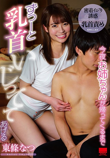 h.m.p HODV-21579 I Will Play With Your Nipples All Night Until Big Sister Gets Home Natsu Tojo