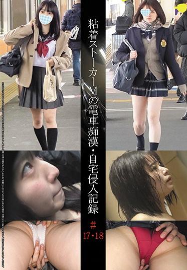 Shinkirou SHIND-009 Adhesive Stalker M Train Slut Home Invasion Record 17 18