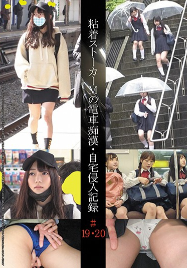 Shinkirou SHIND-010 Adhesive Stalker M Train Slut Home Invasion Record 19 20
