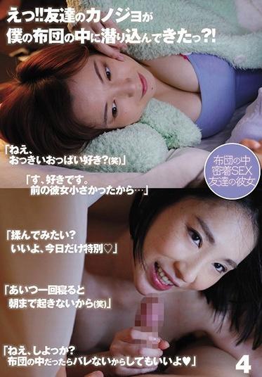 LEO UMD-782 My Friend S Girlfriend Is Hiding In My Bed