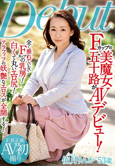 Ruby MKD-227 The AV Debut Of A Devilishly Beautiful 50-something Woman With F-cups Rinka Satsuki