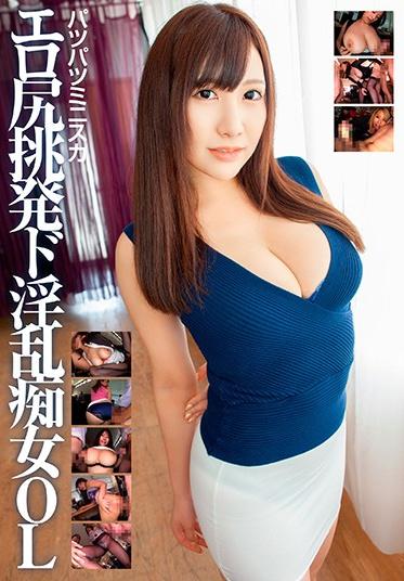 Digital Ark KCDA-304 Super Tight Miniskirt A Super Slutty OL Who Tempts Men With Her Erotic Ass