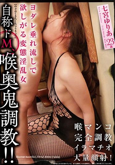 h.m.p HODV-21581 She Calls Herself A Super Masochist Breaking In A Deepthroat Demon Yuria Nanamiya