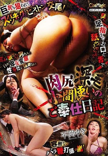 Cinemagic CMF-061 Diary Of Using Her Thick Bubbly And Hairy Ass - Yuki Hiraoka
