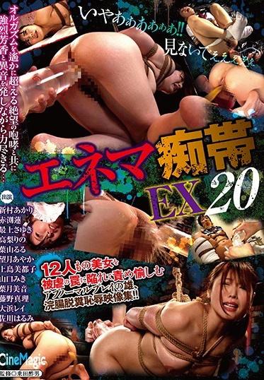Cinemagic CMN-224 Extreme Enema Paradise 20