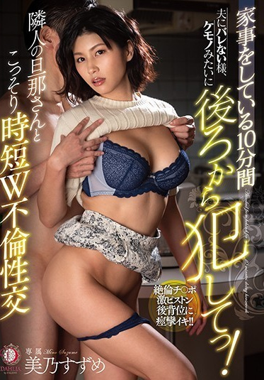 DAHLIA DLDSS-010 While She Does Housework For 10 Minutes He Will Creep Up From Behind And Fuck Her Like A Beast And Her Husband Will Never Find Out I M Committing Secret Short-Time Adultery With My Neighbor Suzume Mino
