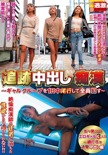 Natural High NHDTB-539 Searching For Creampie Sluts - Going With A Group Of Gals For A Day And Fucking All Of Them -