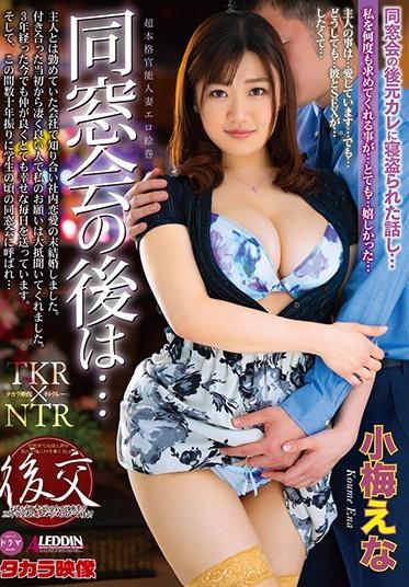 Takara Eizo SPRD-1424 After The Class Reunion Ena Koume