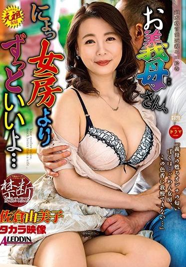 Takara Eizo SPRD-1422 My Mother-In-Law S Much Hotter Than My Wife Yumiko Sakura