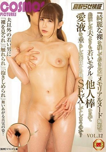 Cosmos Eizo HAWA-249 A Cuckold Investigation