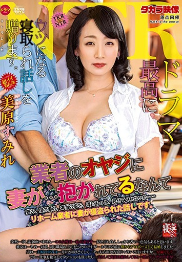 Takara Eizo NTRD-091 Cuckolded My Wife Is Embraced By A Middle Aged Contractor Sumire Mihara