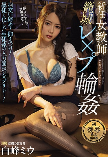 Idea Pocket IPX-668 The New Female Teacher Besieged - Overpowered And Bound For A By Her Own Miu Shiromine