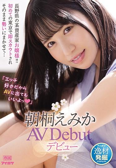 Idea Pocket IPIT-017 I Love To Fuck So Sure I Ll Star In Porn Emika Asagiri