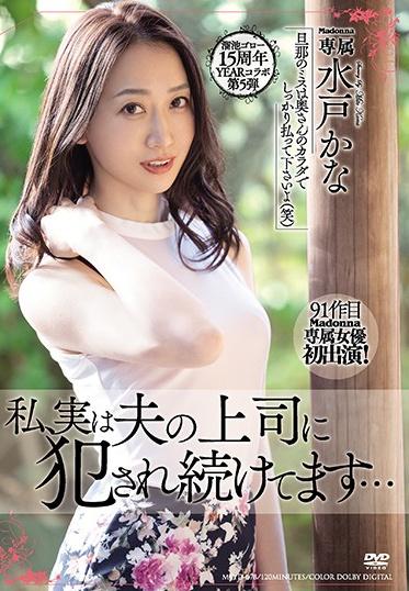Tameike Goro MEYD-678 Goro Tameike S 15th Anniversary Collaboration Vol 5 - My Husband S Boss Keeps On Fucking Me Kana Mito