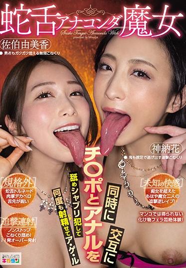 MOODYZ MIAA-454 Snake Tongue Anaconda Witch Ji Po And Anal Licking Alternately At The Same Time Chablis
