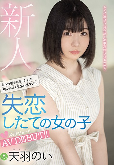 MOODYZ MIFD-162 Fresh Face She Came To Tokyo Pursuing Her First Crush Nursing A Brand New Broken Heart She Makes Her Porn Debut Noi Amaha