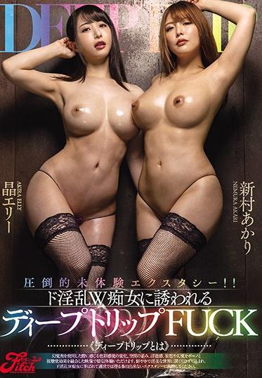 Fitch JUFE-297 Overwhelming Ecstasy Like Never Before Wild Dual-Slut Seduction Deep Trance FUCK Eri Akira Akari Niimura