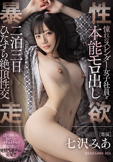 MOODYZ MIDE-938 Runaway Libido Letting My Instincts Run Wild With A Lovely Slender Female Employee Climaxing Repeatedly During Our 2-night