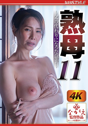 Nagae Style NSPS-998 Mature Moms 11 - A Stepson Taking The Place Of His Stepfather - Shuri Yamaguchi