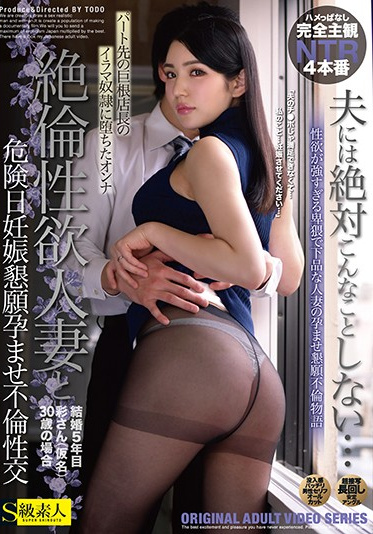 Skyu Shiroto SABA-700 Adultery Raw Sex With A Horny Married Woman On Her Dangerous Days - The Case Of Mrs Sai Fake Name Married For 5 Years