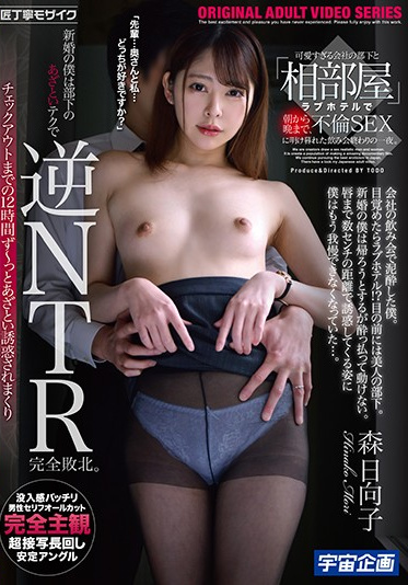 Uchu Kikaku MDTM-729 The Night After A Party I Engaged In Adulterous Sex With My Cute Company Junior When We Slept In The Same Room In A Love Hotel Hinako Mori