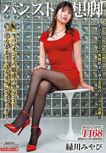 Milu DPMI-059 Unreal Panty Hose Legs Miyabi Midorikawa