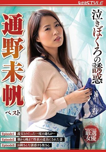 Nagae Style NSFS-001 Crying Temptation Miho Tono Best