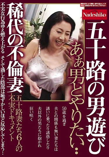 Nadeshiko NASH-516 The Fun Of A Man In His 50s A Rare Unfaithful Housewife Aah I Want To Have Sex With A Man Document Of The Falsehoods Of