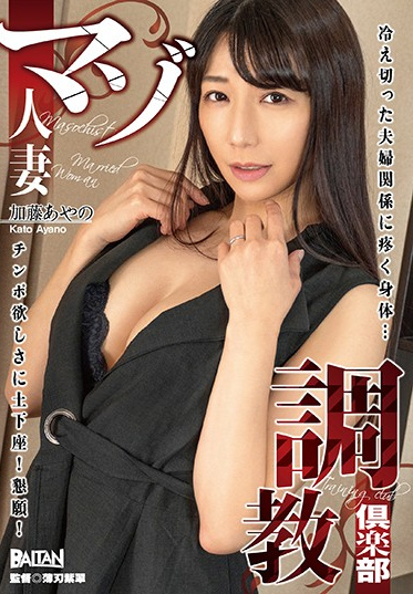 Baltan BADA-015 Masochist Married Woman Training Club Ayano Fuji
