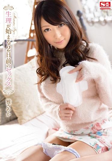 S1 NO.1 STYLE SNIS-399 Sex 2 Days Before Menstruation Sayaka Miyabi