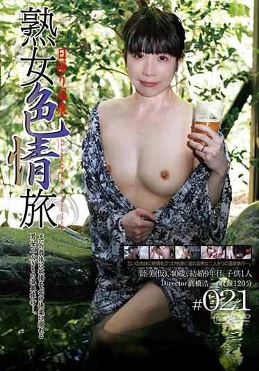 Gogos C-2643 Day Trip Spa Mature Woman Lust Trip 021