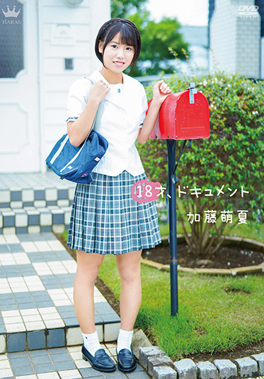Spice Visual MARAA-085 18 Years Old Document Moenatsu Kato