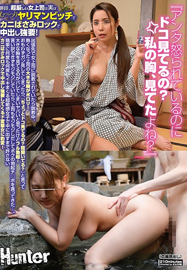 Hunter HUNTB-037 Being Reprimanded What Are You Looking At Hey You Were Staring At My Tits Weren T