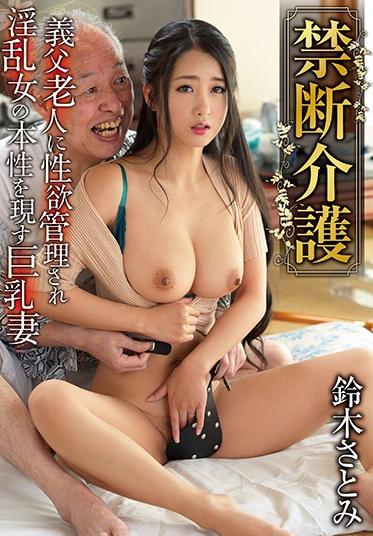 Glory Quest GVH-246 Forbidden Care Satomi Suzuki