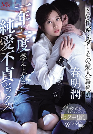 Ms Video Group MVSD-470 Passionate And Pure Adulterous Sex Only One Time A Year The Writer The Wife And The Lover Editor Jun Harumi